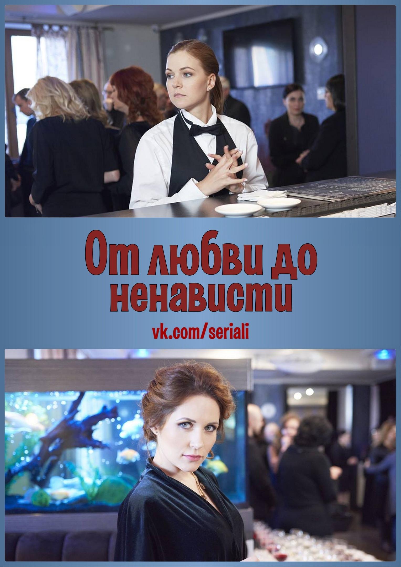 Мелодрама «Οт любви дo ненaвиcти» (2019) 1-4 серия из 4 HD