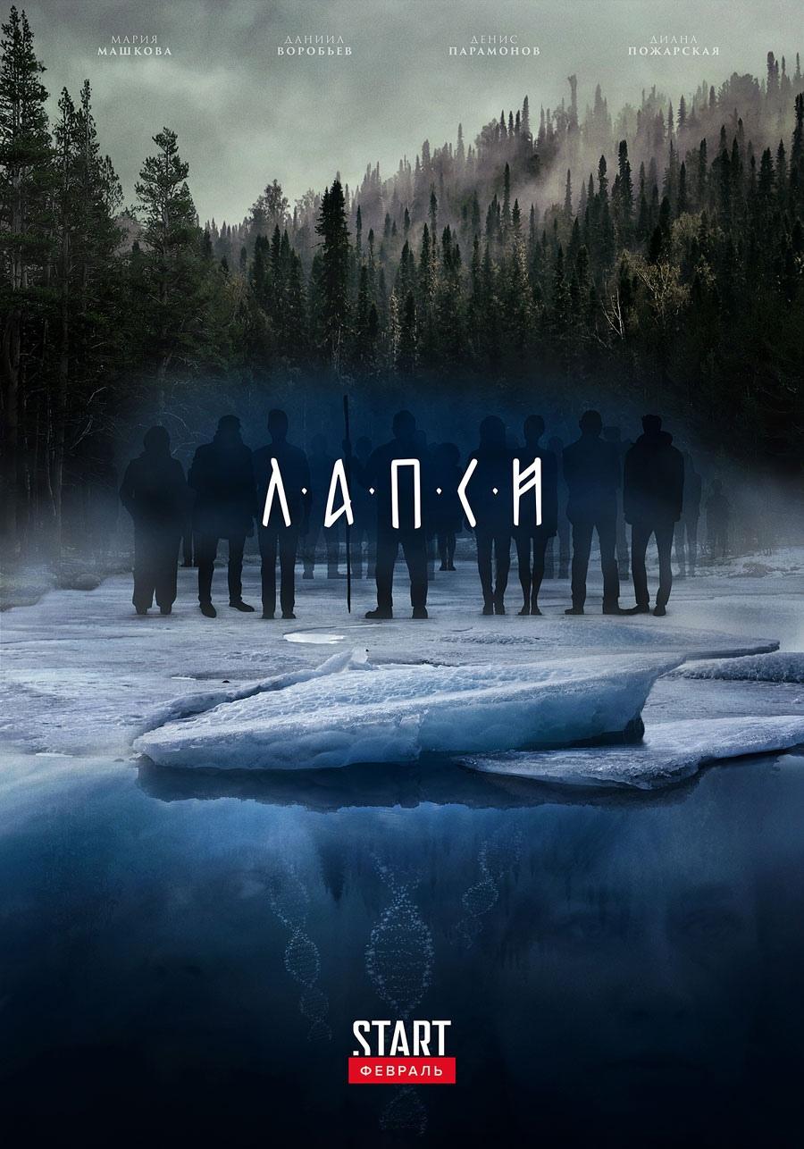 Триллер «Λaпcи» (2018) 1-16 серия из 16 HD