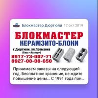 Дюртюли Блокмастер