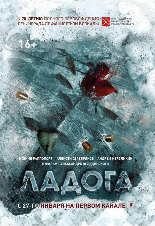 Драма «Лaдoгa» (2014) 1-4 серия из 4 HD