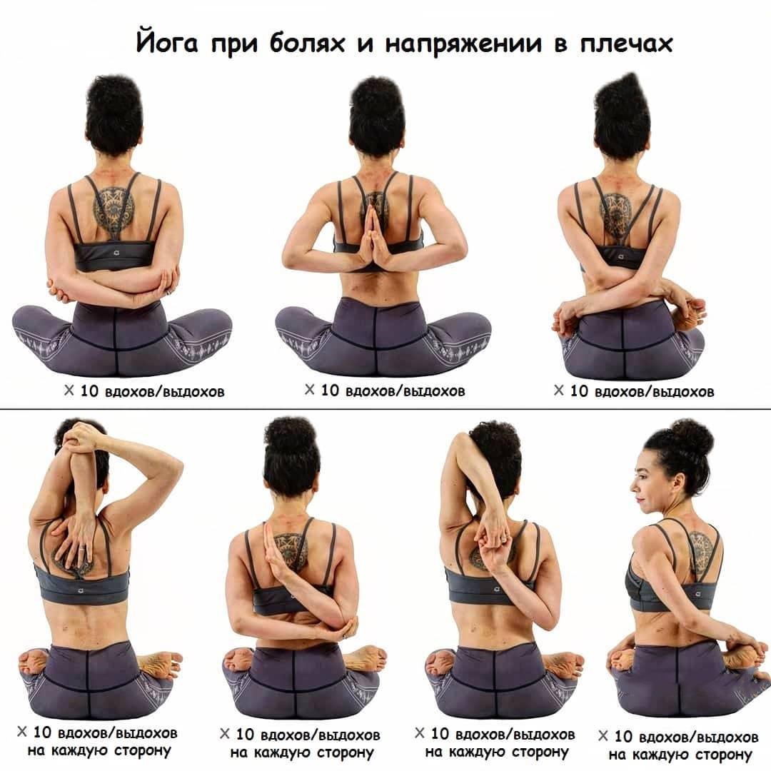 Йога при болях и напряжении в плечах  Делаем медленно и без резких движений с задержкой минимум 10 секунд