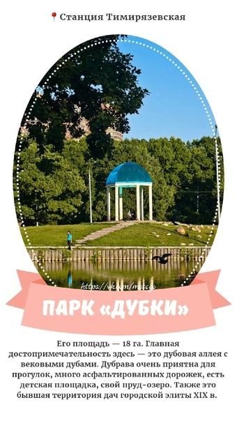 Интересные места, куда можно добраться в Москве на...