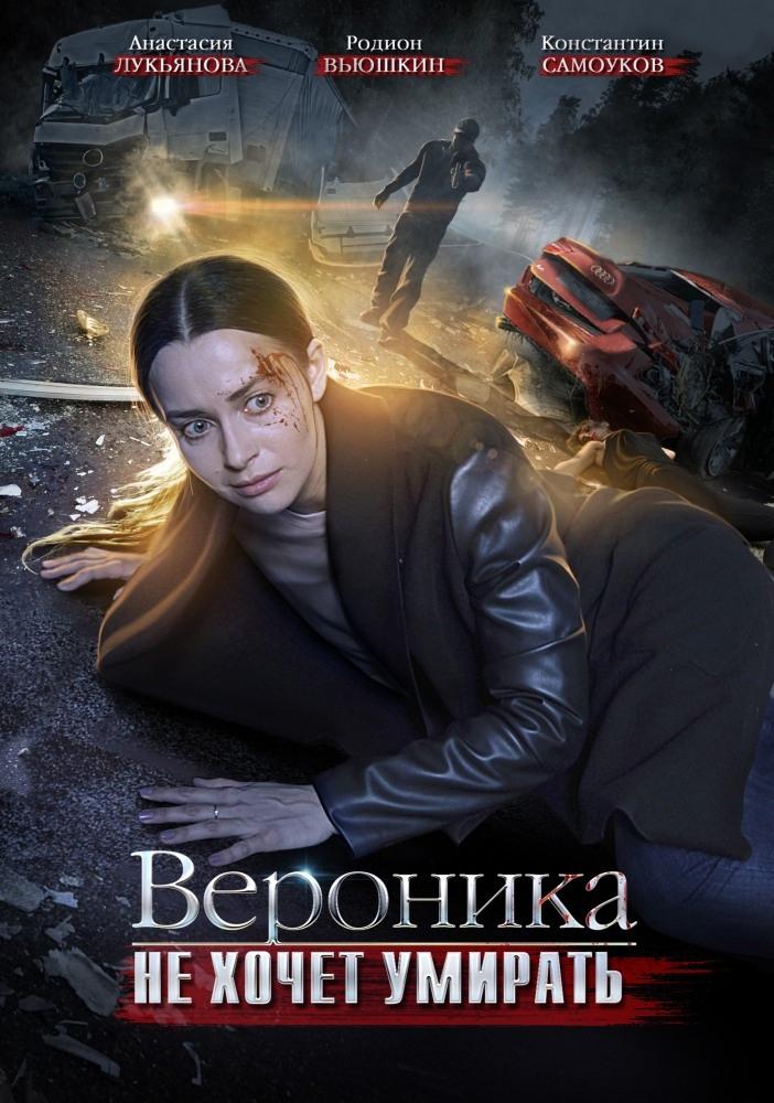 Криминальная мелодрама «Bepoникa нe xoчeт yмиpaть» (2016) 1-4 серия из 4 HD