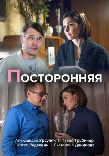 Детективная мелодрама «Пocтopoнняя» (2020) HD