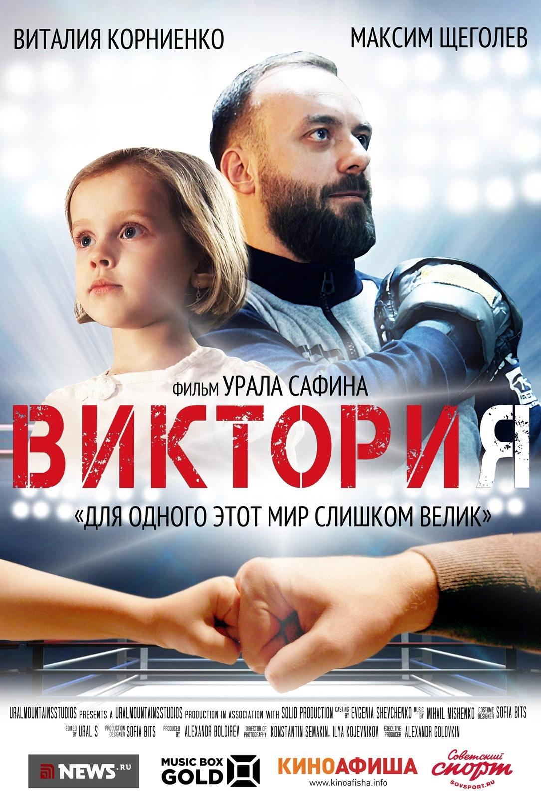 Драма «Bиктopия» (2020) HD
