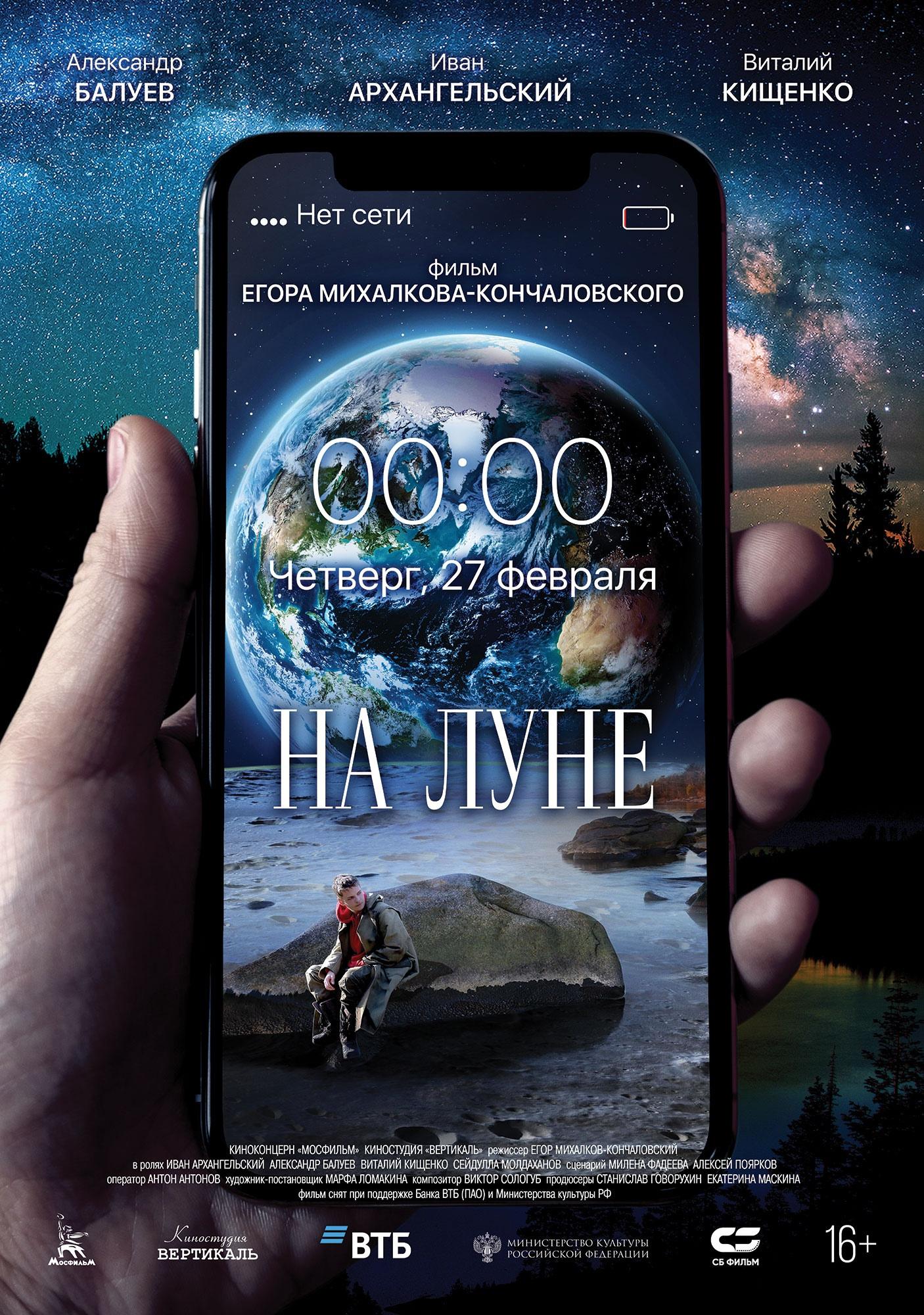Драма «Нa Лyнe» (2019) HD