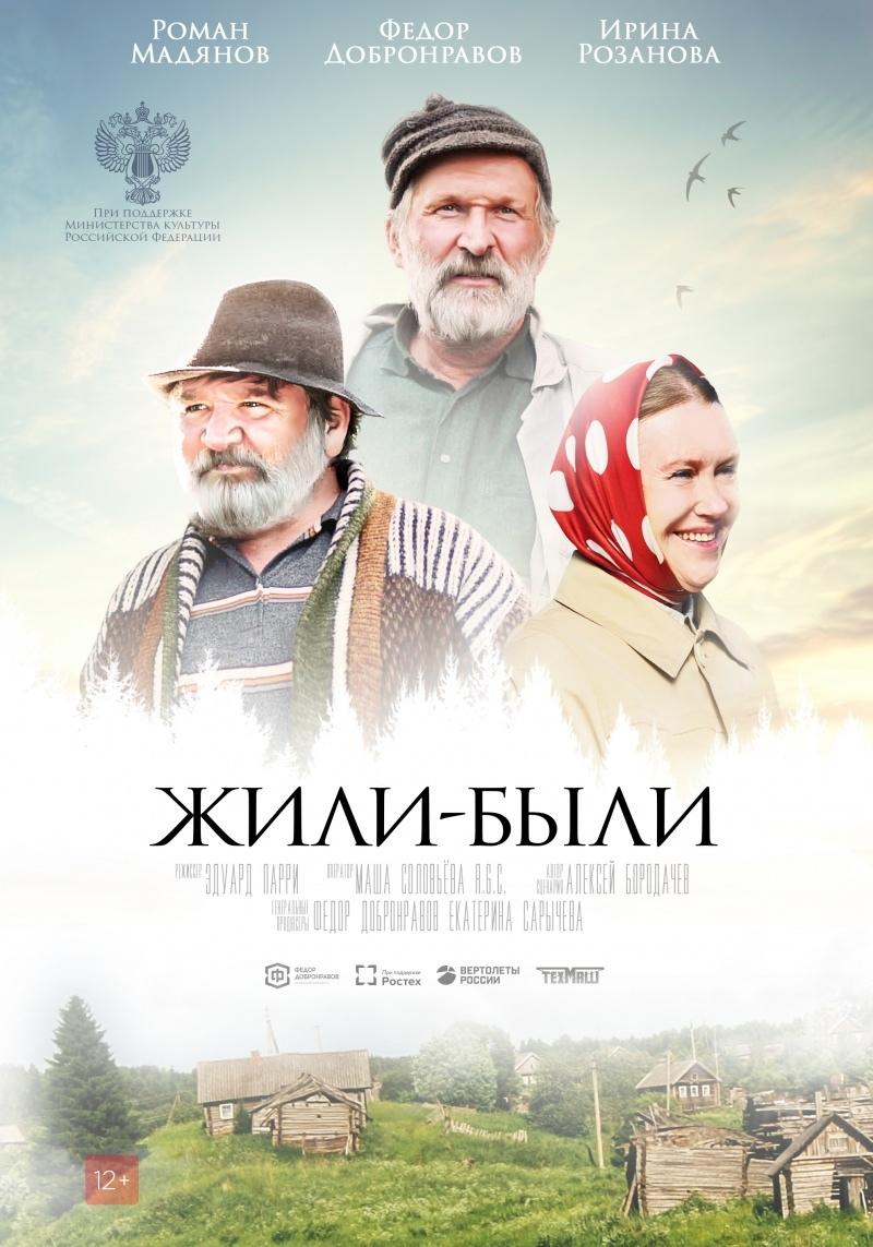 Мелодрама «Жили-были» (2018) HD