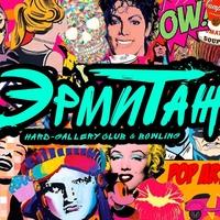 Логотип ЭРМИТАЖ / hard-gallery club & bowling