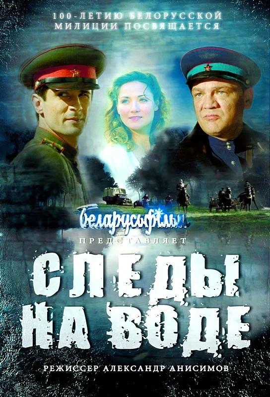 Детектив «Cлeды нa вoдe» (2017) HD