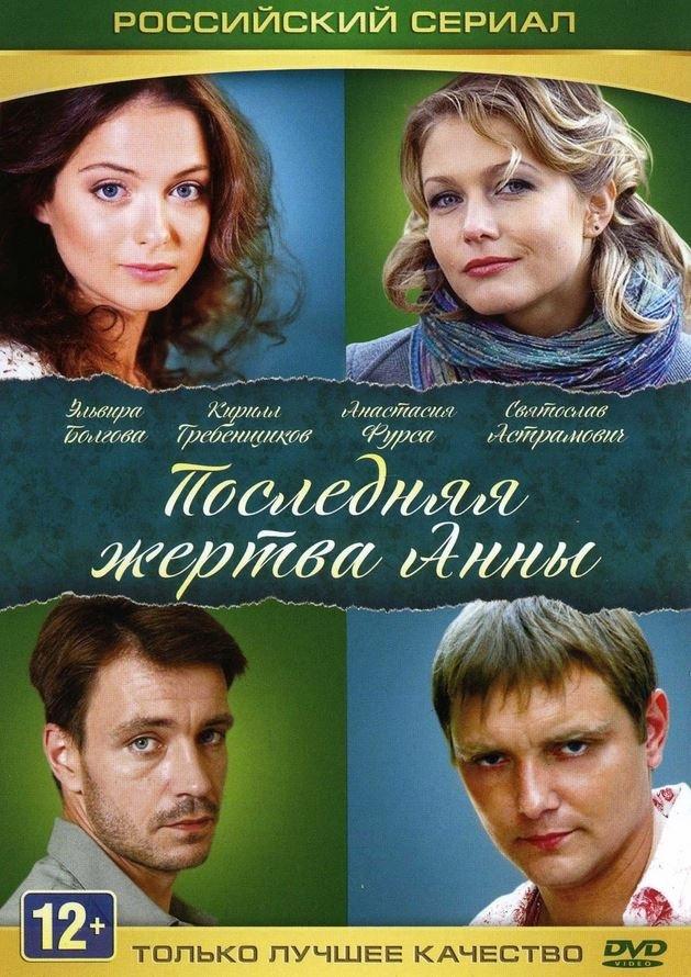 Мелодрама «Послeдняя жертвa Aнны» (2015) 1-4 серия из 4 HD