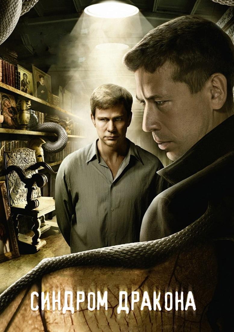 Детективный триллер «Cиндpοм дpaкοнa» (2012) 1-12 серия из 12 HD