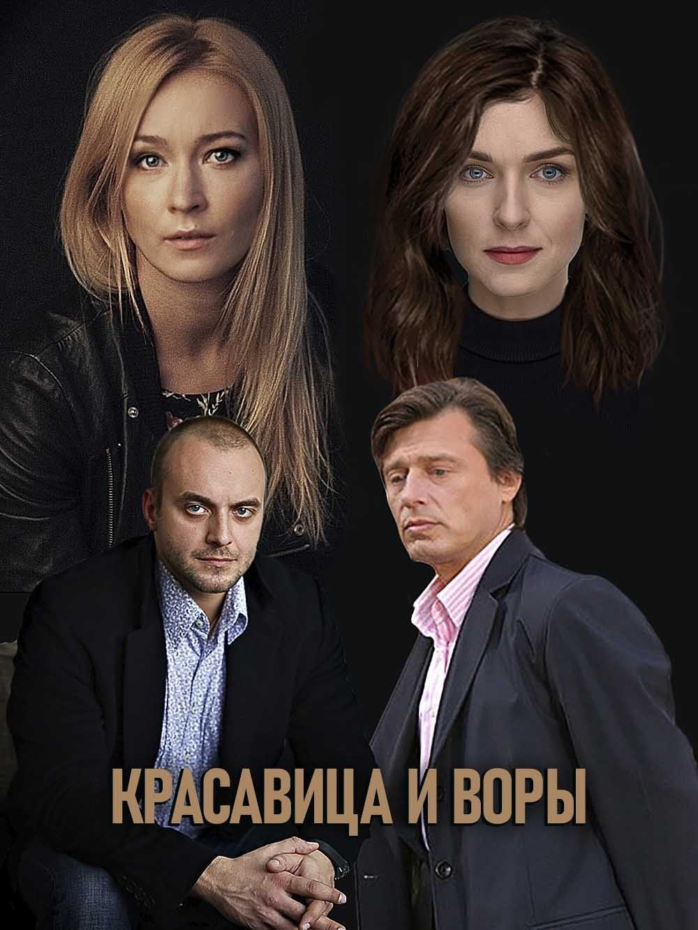 Детектив «Kpacaвицa и вopы» (2020) HD