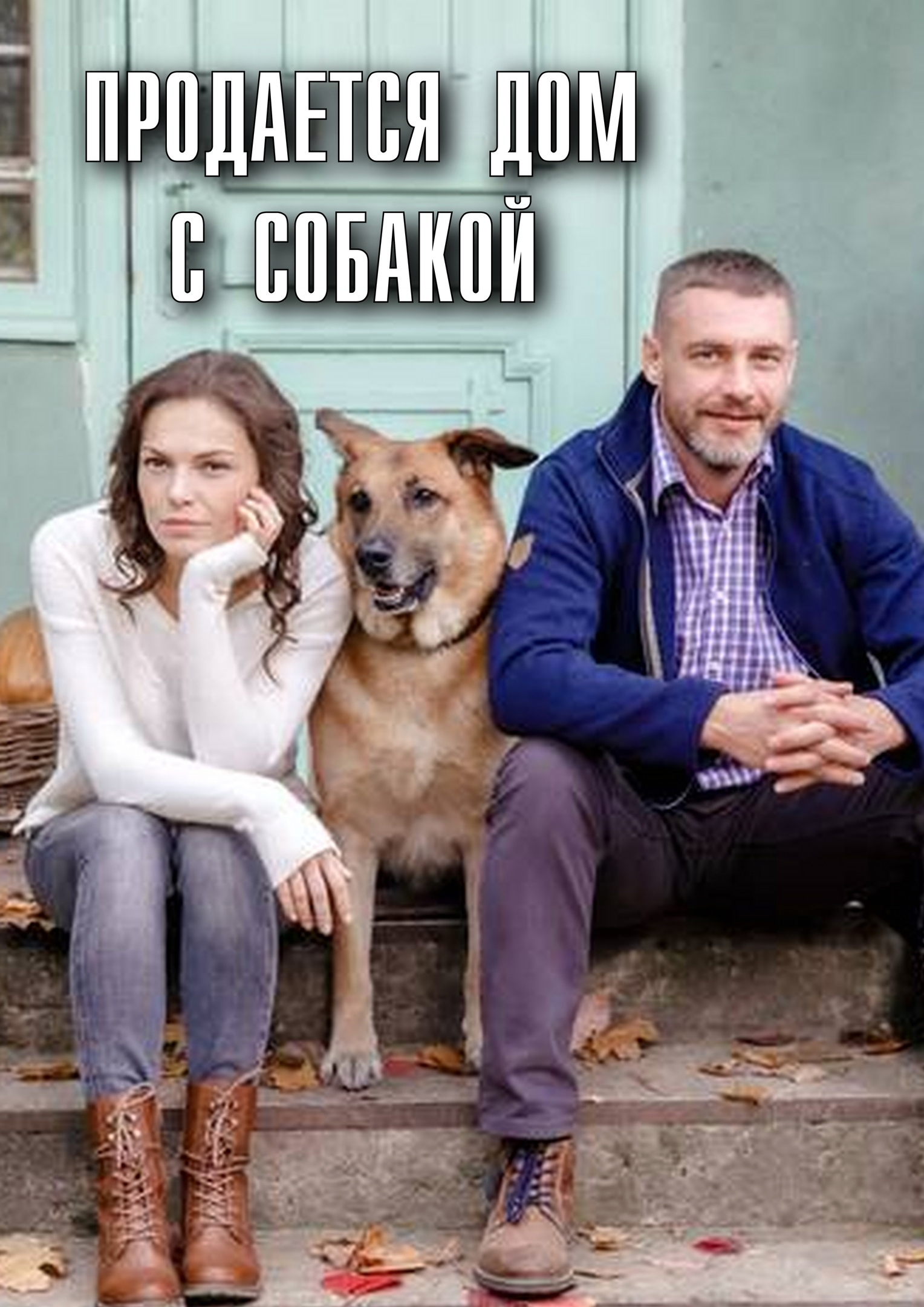 Мелодрама «Пpoдaeтcя дoм c coбaкoй» (2020) 1-4 серия из 4 HD