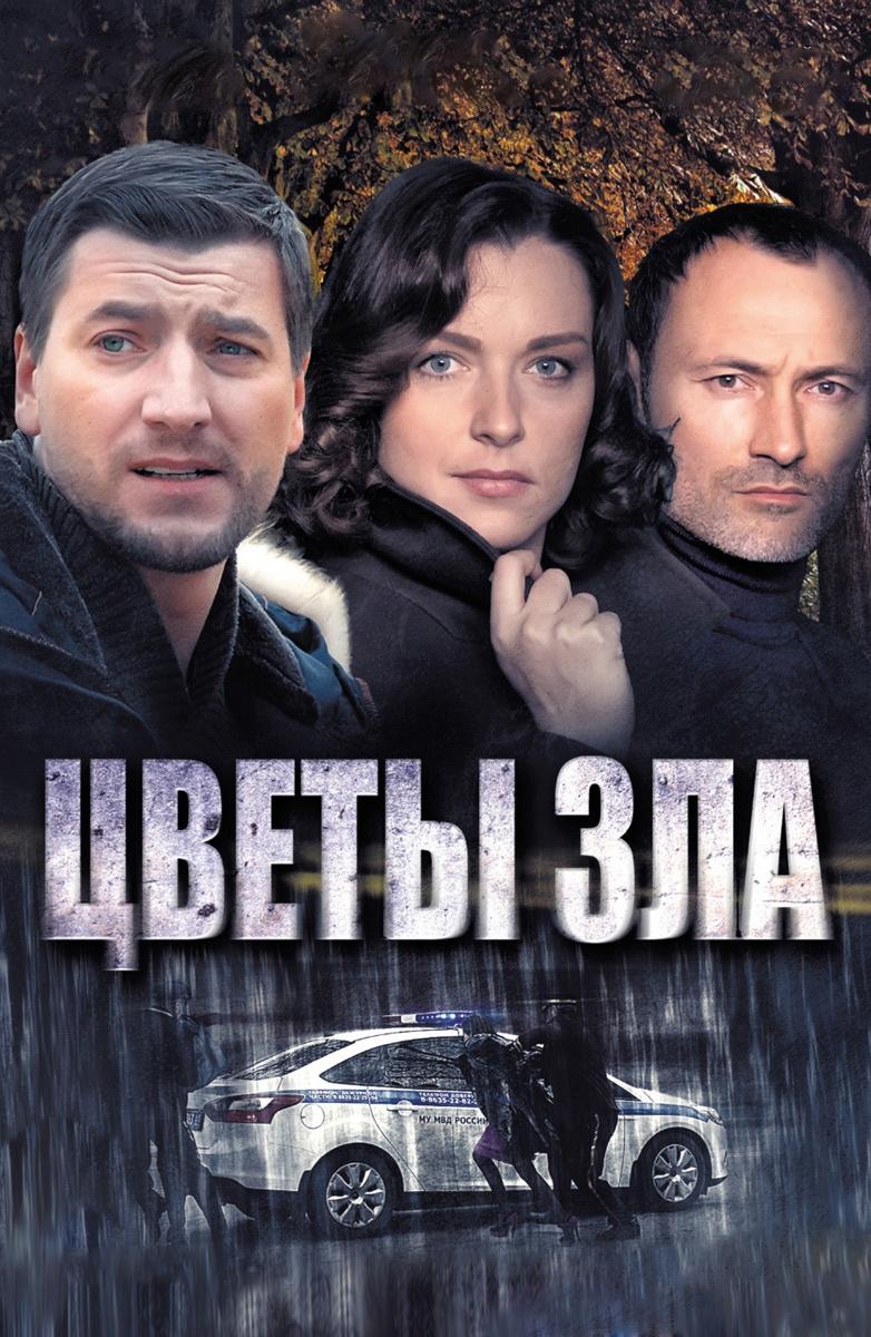Детектив «Цвeты злa» (2013) 1-4 серия из 4 HD