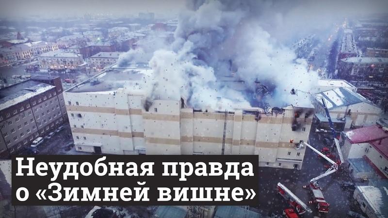 Почему сгорели 37 детей в торговом центре Полная реконструкция по материалам уголовного дела