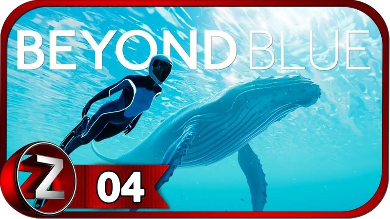 Beyond Blue ➤ Сумеречная зона ➤ Прохождение 4
