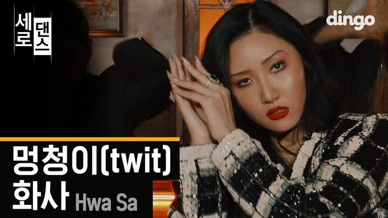 [4K] 음원차트 1위 씹어먹고 있는 퀸화사👑화사(Hwa Sa)ㅣ멍청이(twit) 역대급 세로 댄