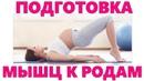 ФИЗИЧЕСКАЯ ПОДГОТОВКА К РОДАМ Как подготовить мышцы к родам Упражнения по Кегелю для беременных