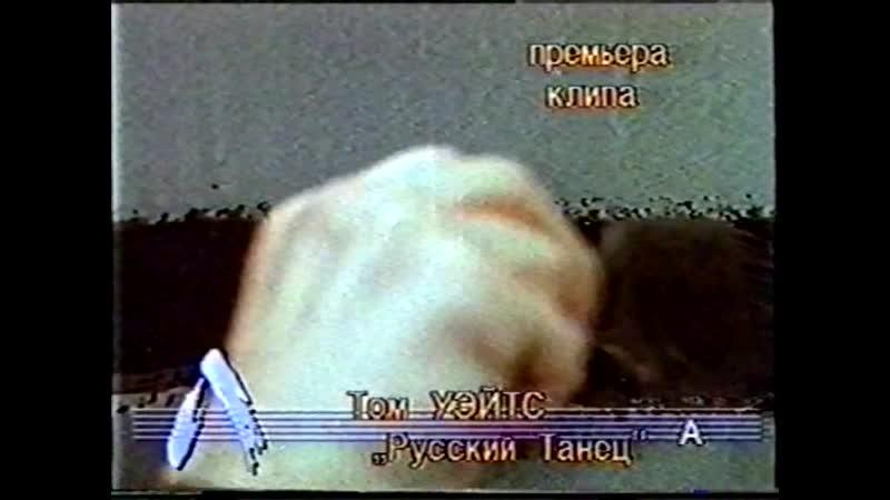 Программа А РТР 1996 Том Уэйтс Русский танец