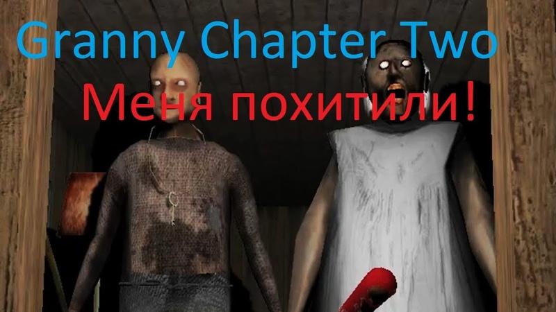 Меня похитила бабушка Granny Chapter Two