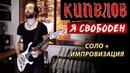 Кипелов - Я свободен соло импровизация. Кирилл Сафонов