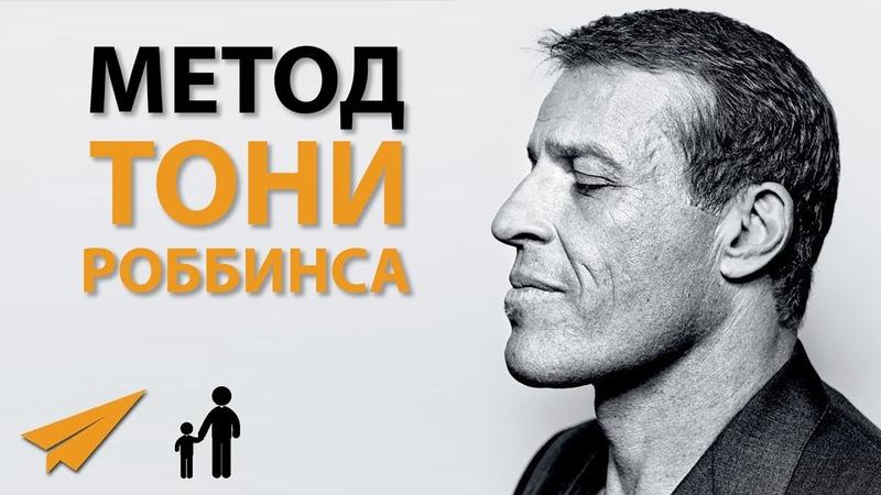 Тренировка Разума и Тела по Методу Тони Роббинса