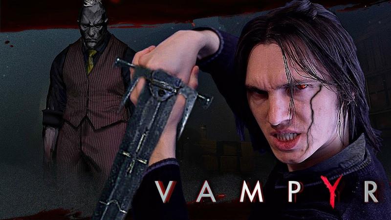 Vampyr Прохождение 22 Дурная слава Часть 1 Босс Фергал