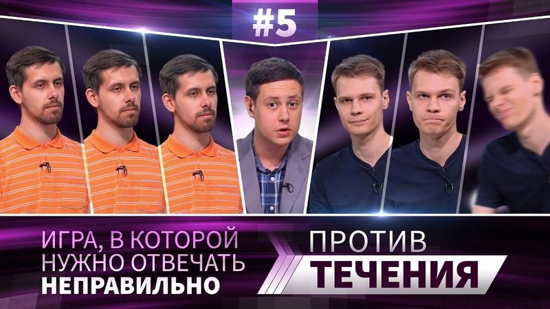Против течения 5 | Дмитрий Некрасов vs Глеб Козлов