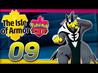 УРШИФУ - Pokemon Sword & Shield: The Isle of Armor #9 - Прохождение (ДОПОЛНЕНИЕ)