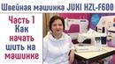 Швейная машина JUKI HZL-F600 Джуки F600 Как начать шить на машинке Джуки JUKIF600 ДжукиF600
