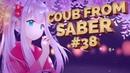 AMVs Anime coub best mixed Leoreus Аниме приколы Смех Мемы Лето 2020 best coub 38