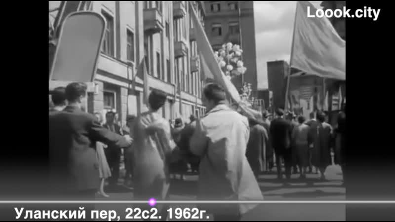 Уланский пер 22с2 1962г Застава Ильича Демонстрация