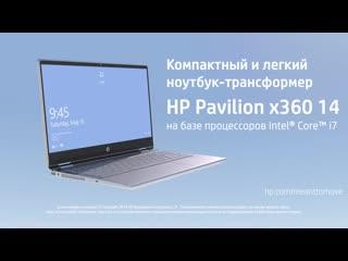 HP Pavilion x360  играй, работай и учись, не выходя из дома!