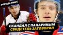 Скандал с Панариным подробности / 3 года золоту Пхенчхана / 10 русских вратарей в НХЛ / Борода ньюс