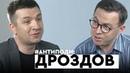 @DROZDOV: немиті Івани, Марс, геї-націоналісти, колонізоване населення, столиця Львів | АНТИПОДИ