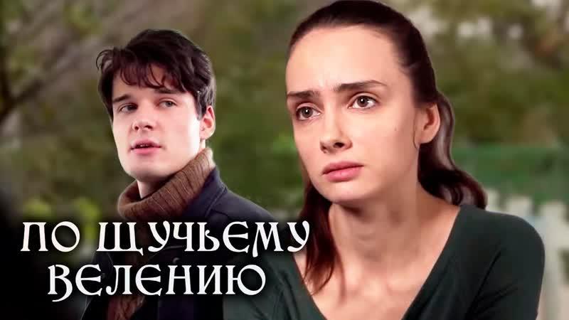 По щучьему велению 1 4 серии Мелодрама от 18 03 2018