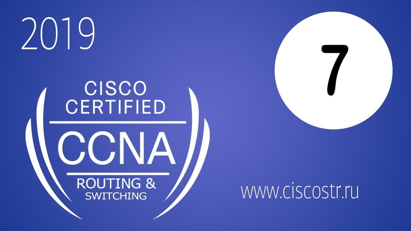 Курс Cisco CCNA RS Урок 6 IP адресация