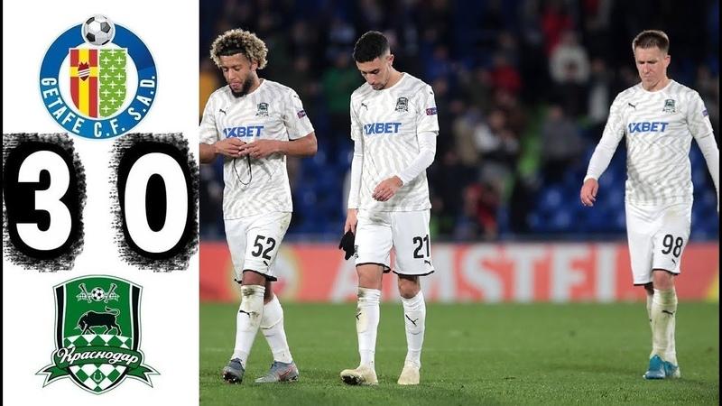 Краснодар - не уровень плей-офф Лиги Европы! - фаны Хетафе