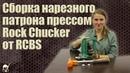 Cборка нарезного патрона прессом Rock Chucker от RCBS
