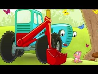 Добрая история для малышей - Синий трактор Гоша