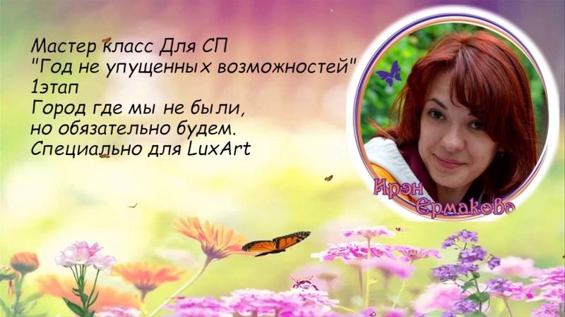 МК по СП год не упущенных возможностей 1 этап Город мечты от Ирэн Ермаковой