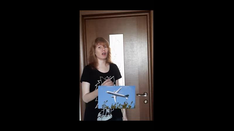Мария Первым делом самолёты