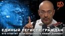 Единый регистр граждан I Кто ответит за безопасность наших данных? / Nikolaev Podcast 31