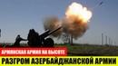 СРОЧНО Армия Азербайджана потерпела разгромное поражения от Армении после незаконного вторжения