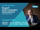Андрей Базилевский на «Большой перемене»: стрим 13 июля 12:30