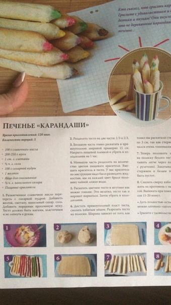 Печенье карандаши как детки любят печеньки готовить один из вариантов , легко и весело ))Вам понадобится: 100 грамм сливочного масла 200-250гр мукиЩепотка соли 1 желток 100 гр сахарной пудры