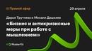 Прямой эфир Дарьи Трутневой и Михаила Дашкиева Бизнес и антикризисные меры при работе с мышлением
