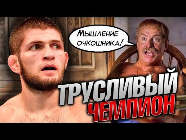 Хабиб Нурмагомедов боится Тони Фергюсона бой на UFC 249 сорван