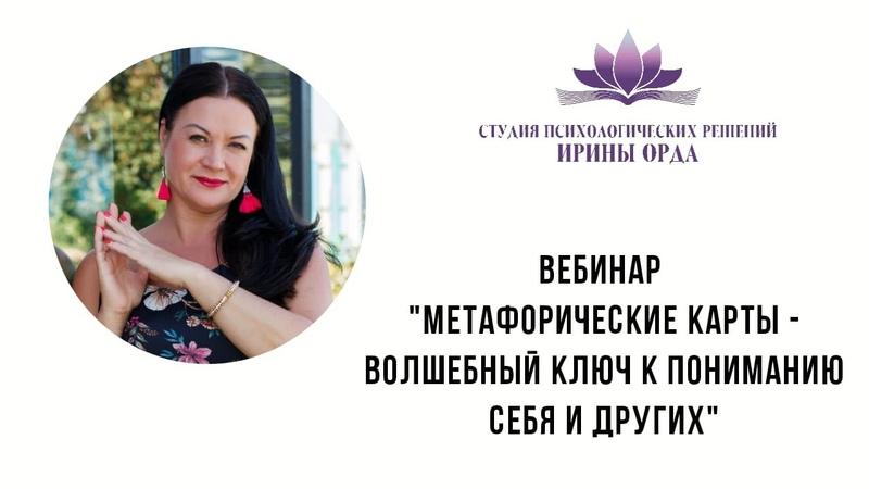 Ирина Орда Вебинар Метафорические карты волшебный ключ к пониманию себя и других 27 05 2020г