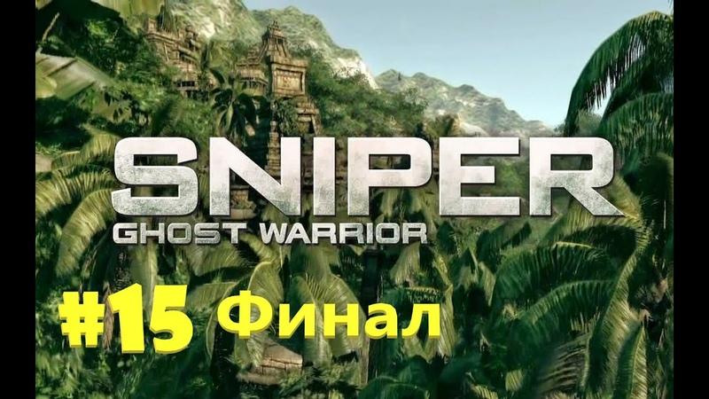 Sniper Ghost Warrior 15 (Найти и уничтожить) ФИНАЛ Без комментариев
